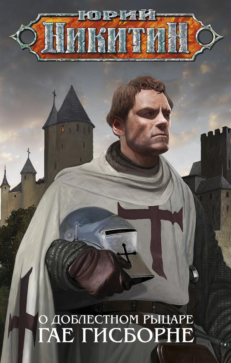 (2011)О доблестном рыцаре Гае Гисборне   Никитин Юрий Александрович  #1