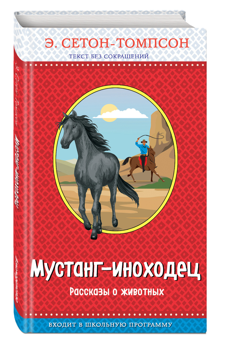 Мустанг-иноходец. Рассказы о животных (с крупными буквами, рис. автора)   Сетон-Томпсон Эрнест  #1