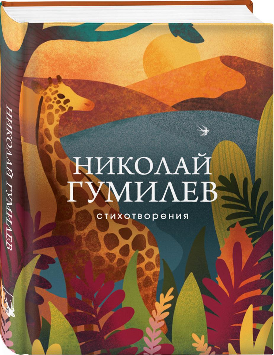 Стихотворения   Гумилев Николай Степанович #1