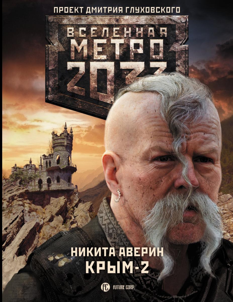 Метро 2033: Крым 2. Остров Головорезов | Аверин Никита Владимирович  #1