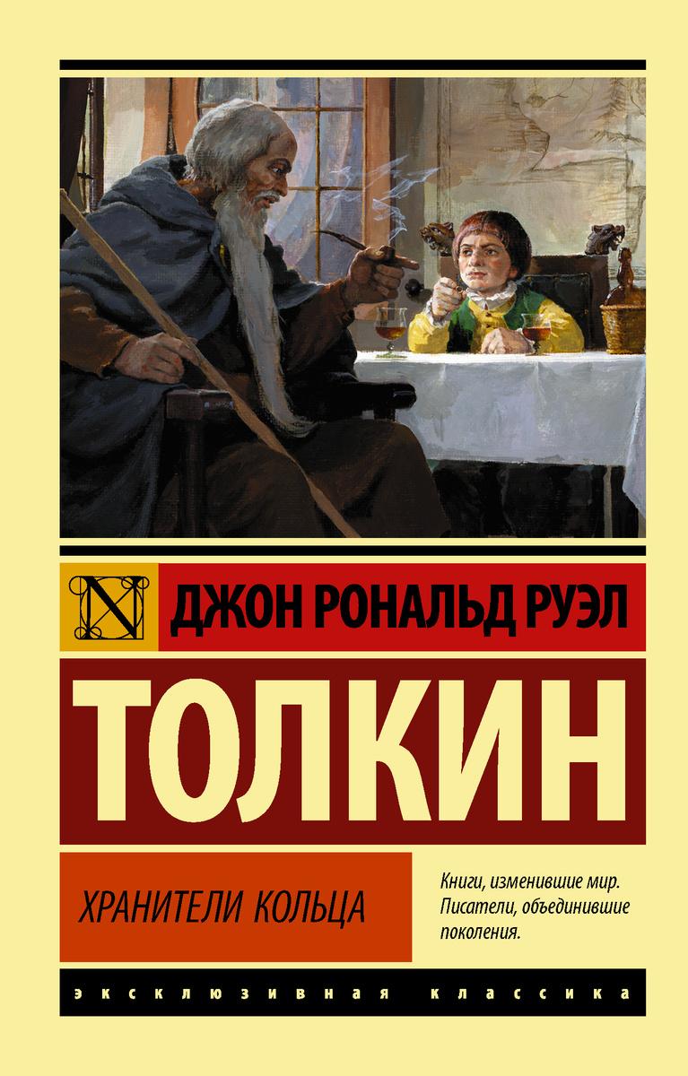 Властелин колец. Хранители кольца   Толкин Джон Рональд Ройл  #1