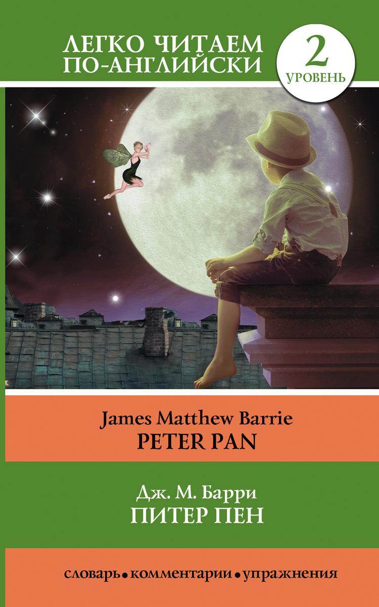 Питер Пен = Peter Pan   Барри Джеймс #1