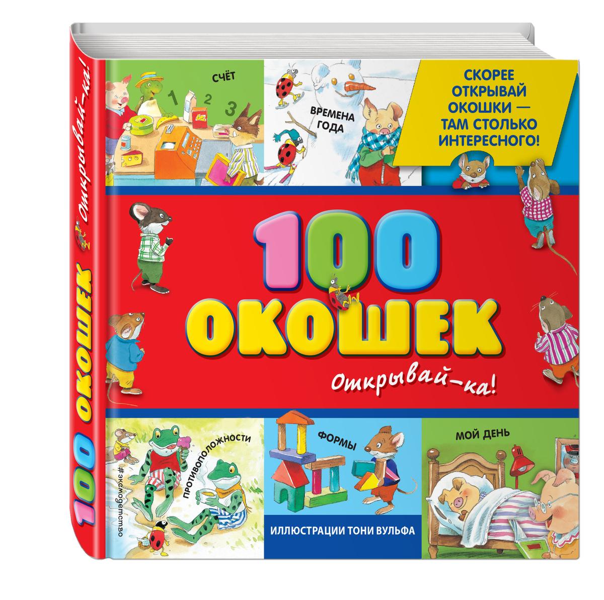 3+ 100 окошек - открывай-ка! (илл. Тони Вульфа) | Нет автора #1