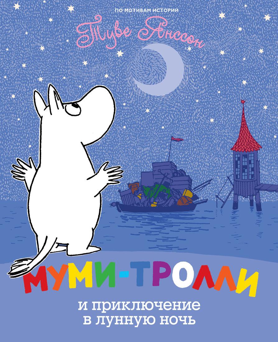 Муми-тролли и приключение в лунную ночь   Янссон Туве #1