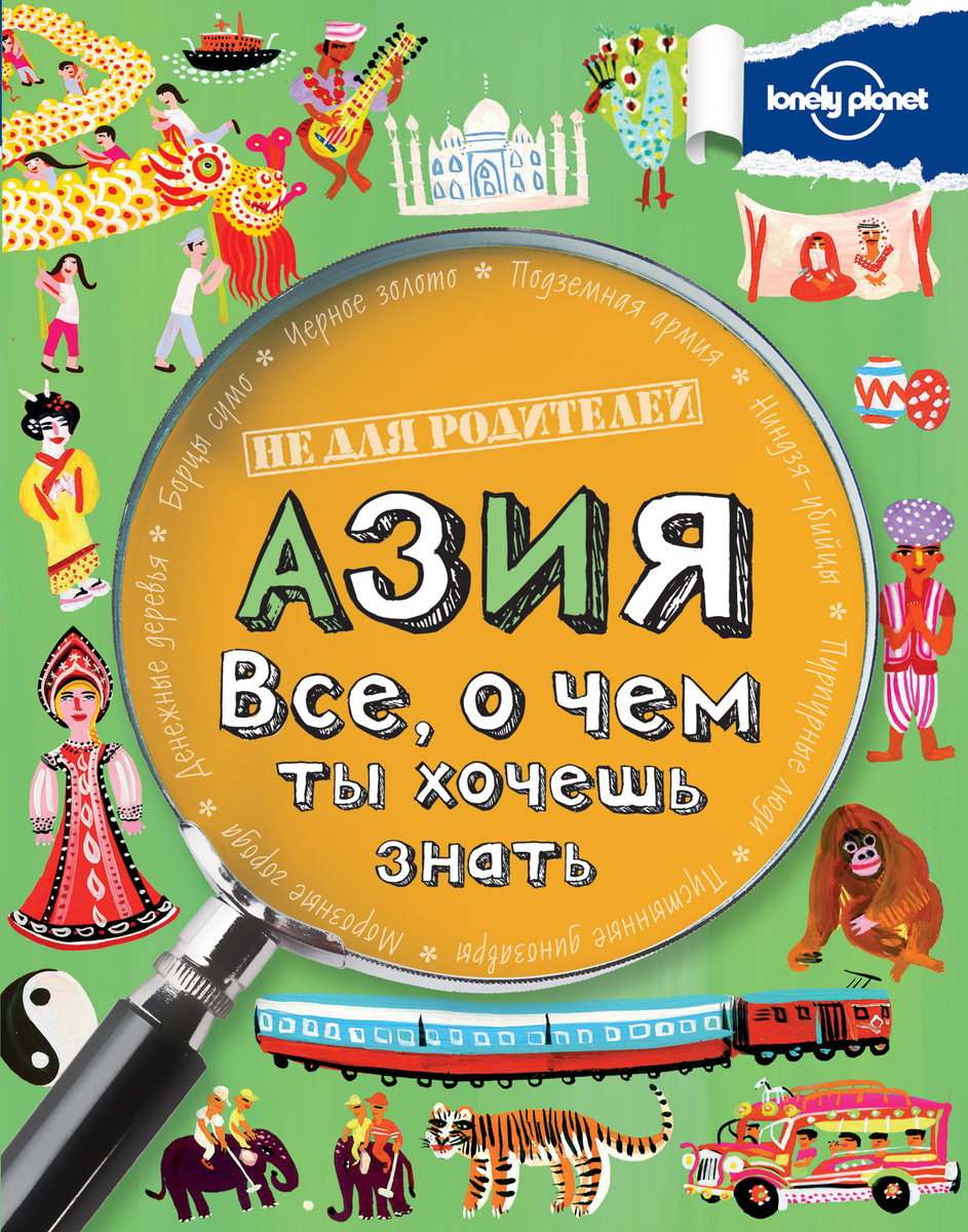 Азия. Все, о чем ты хочешь знать. | Нет автора #1