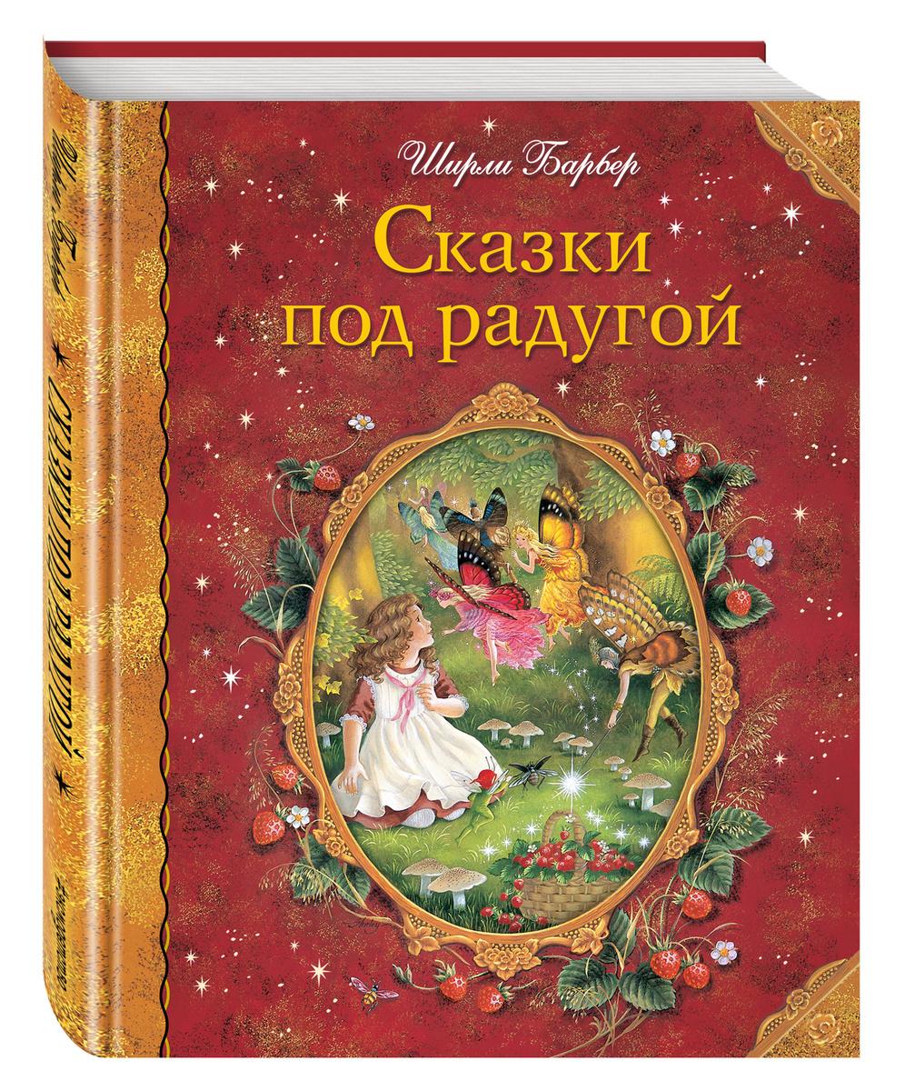 Сказки под радугой   Барбер Ширли #1