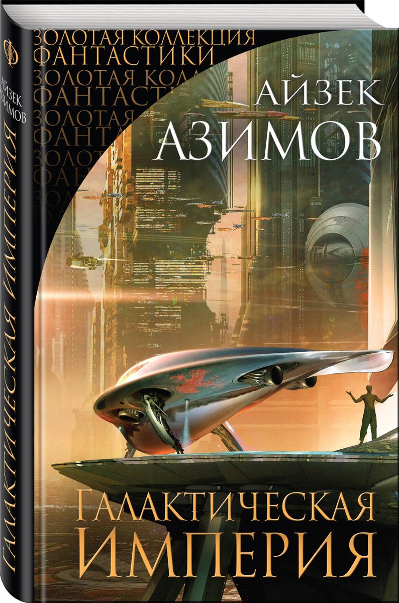 Галактическая Империя | Азимов Айзек #1