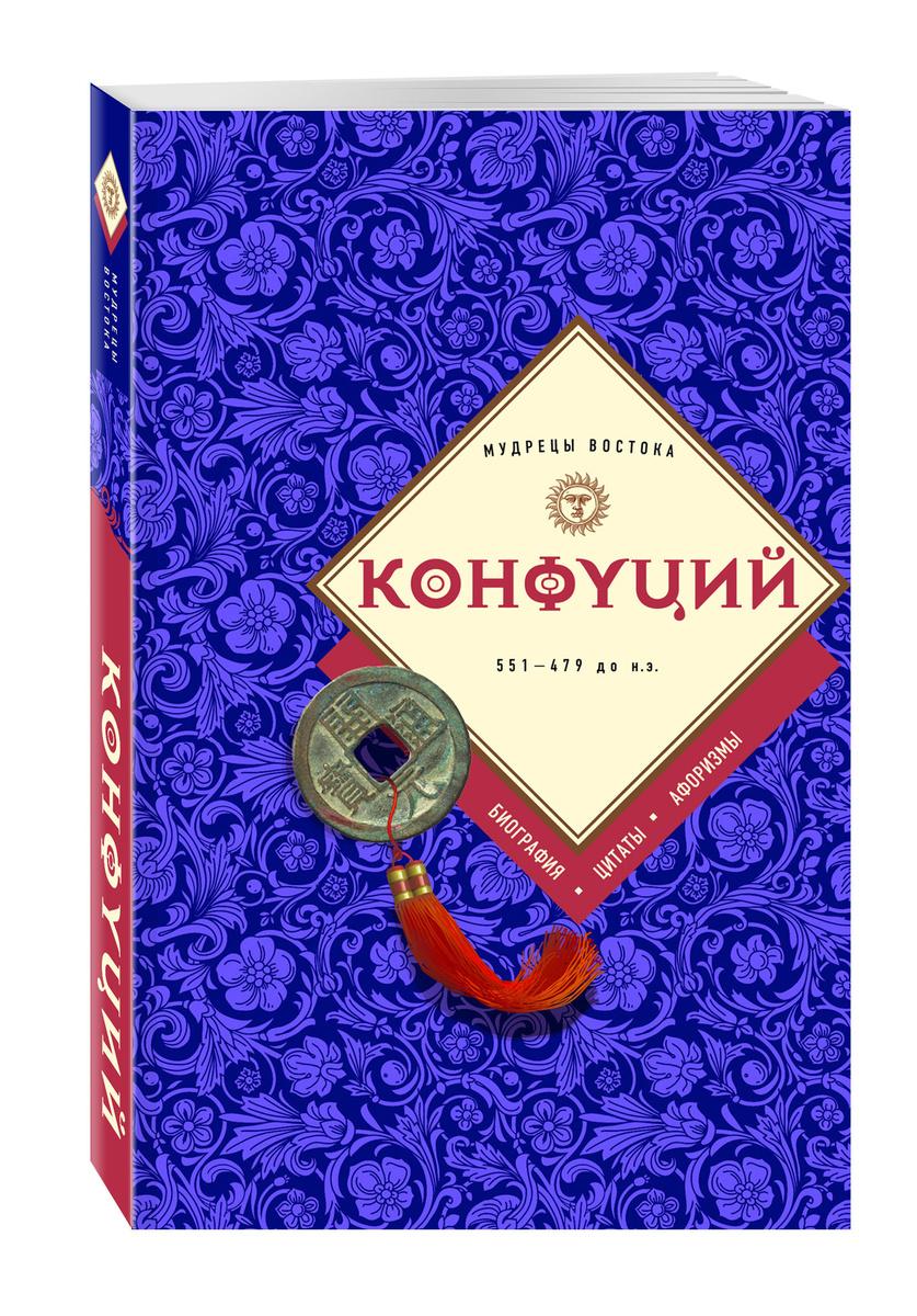 Конфуций: биография, цитаты, афоризмы | Нет автора #1
