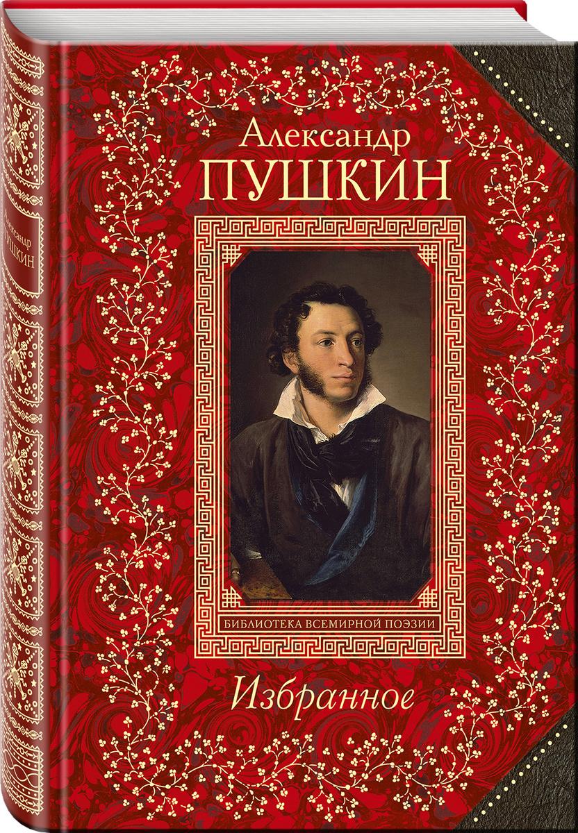 Избранное | Пушкин Александр Сергеевич #1
