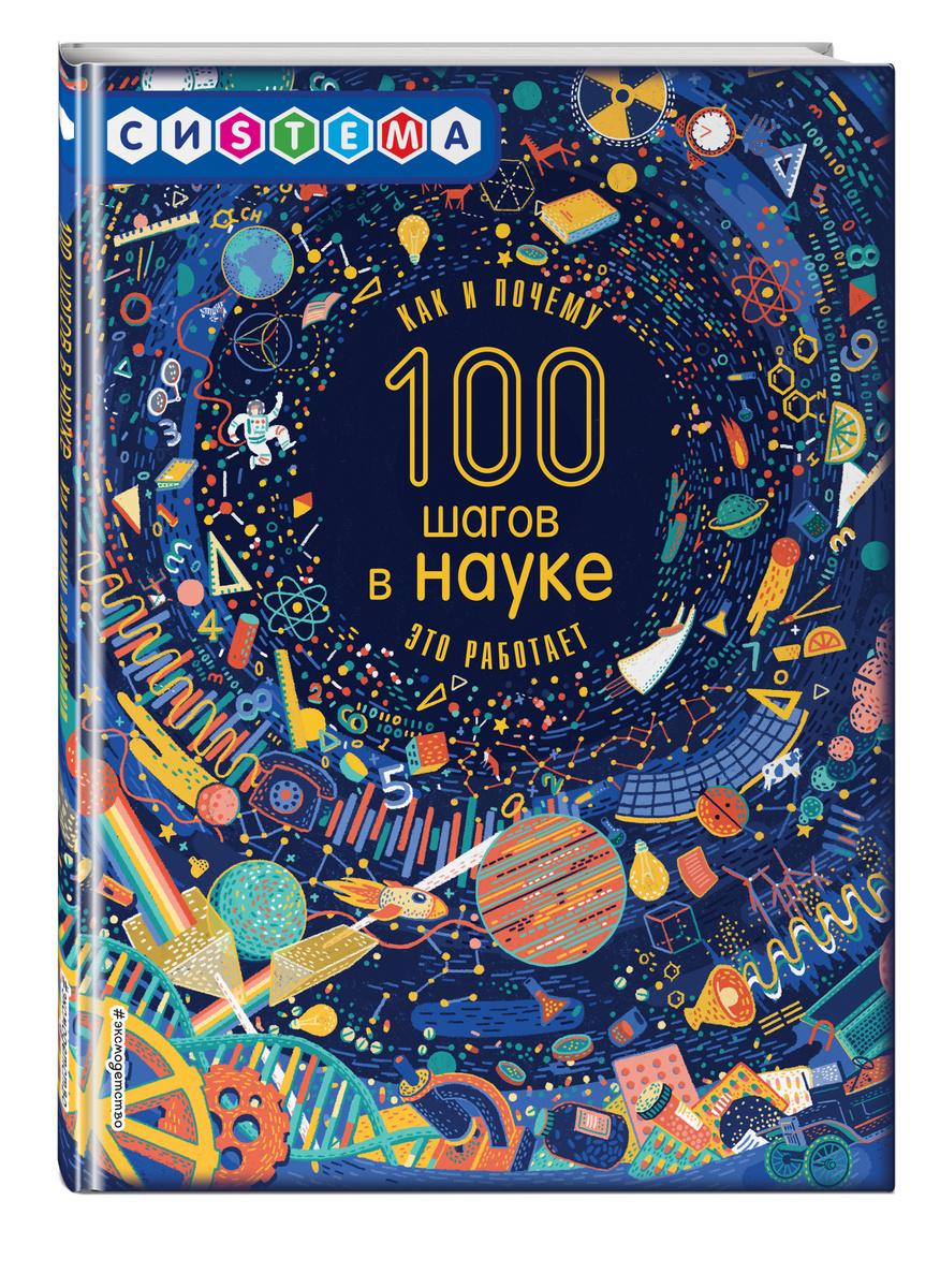 100 шагов в науке | Гиллеспи Лиза Джейн #1