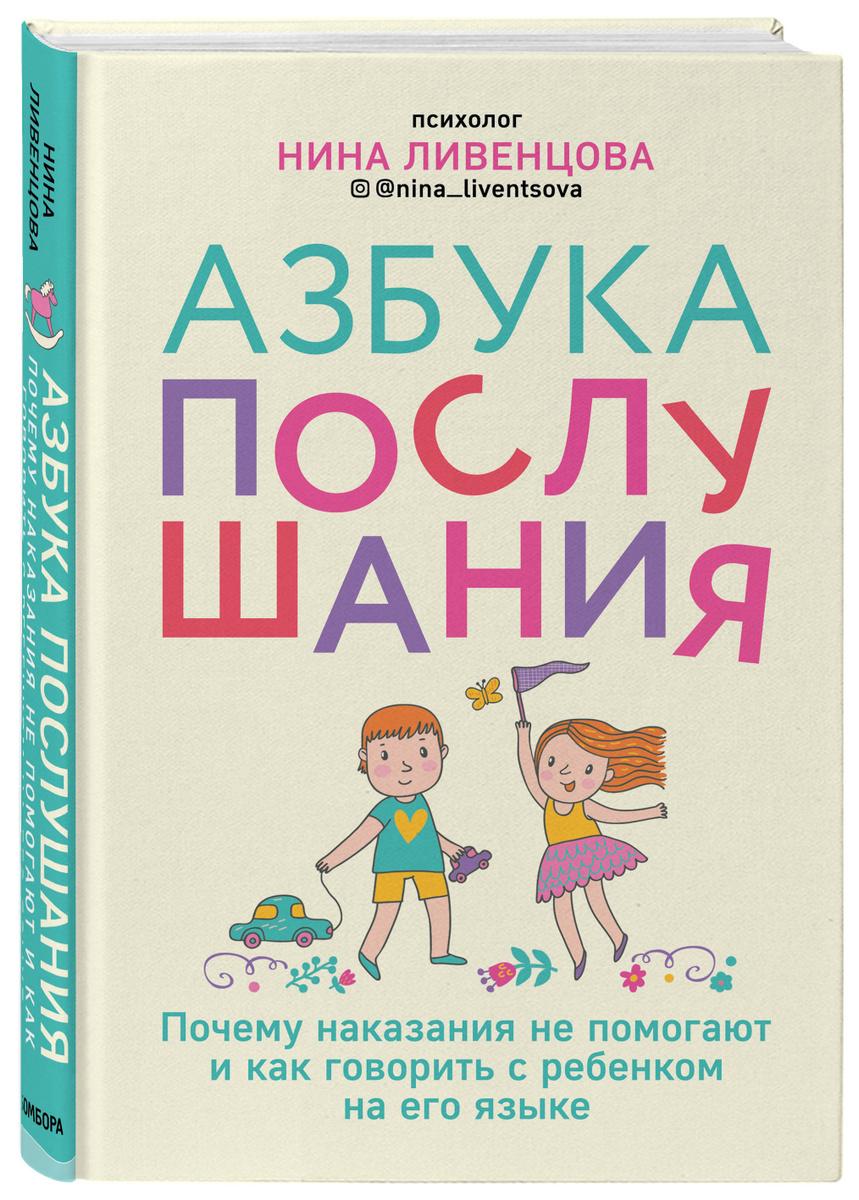 (2019)Азбука послушания. Почему наказания не помогают и как говорить с ребенком на его языке   Ливенцова #1