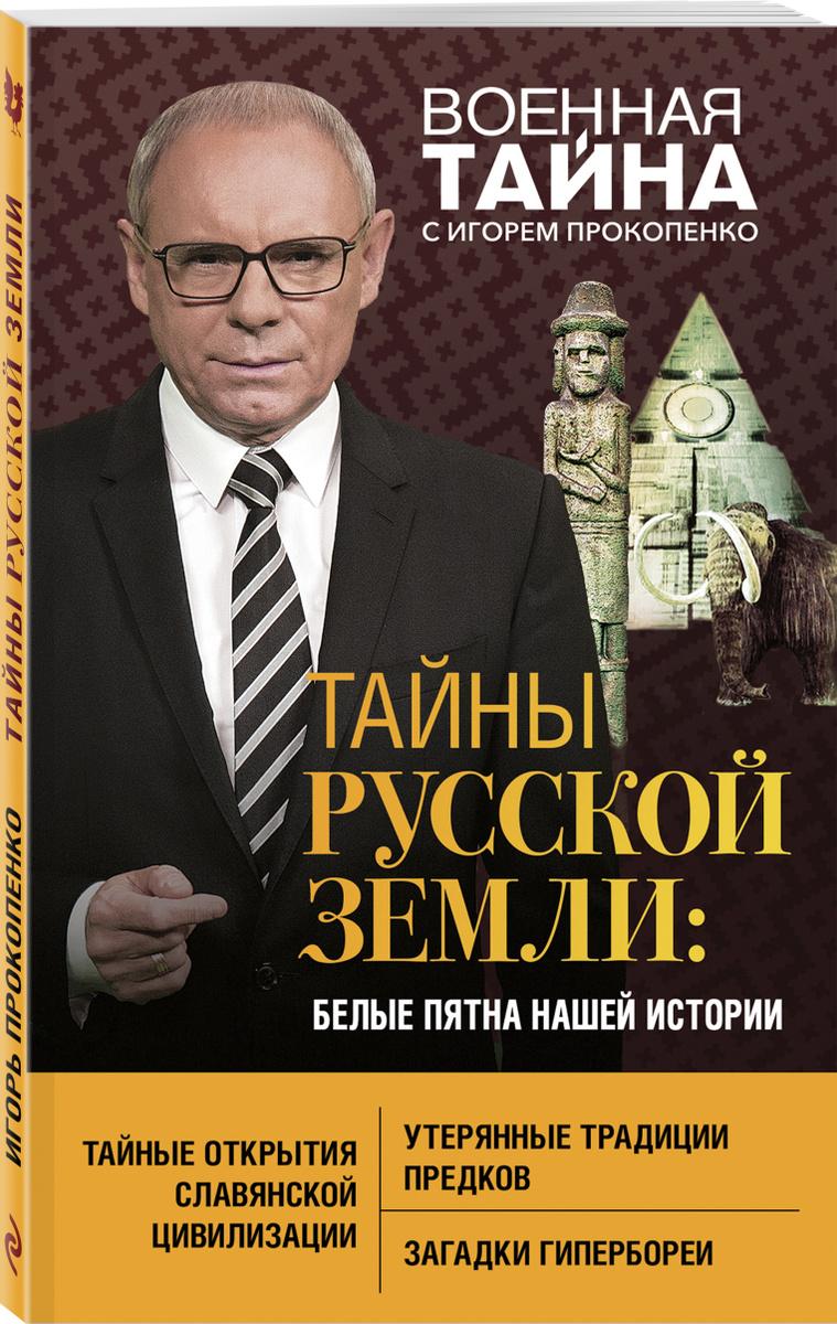 Тайны Русской земли: белые пятна нашей истории | Прокопенко Игорь Станиславович  #1