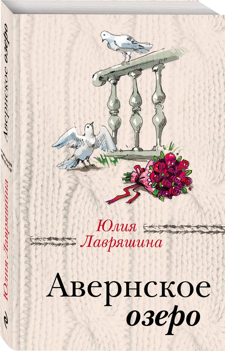 (2019)Авернское озеро | Лавряшина Юлия Александровна #1