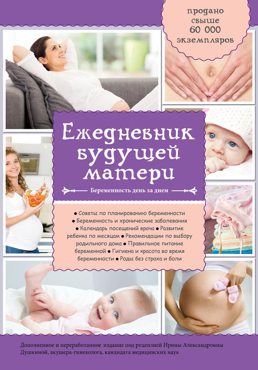 Ежедневник будущей матери. Беременность день за днем (дополненный) | Коваленко Алла Владимировна  #1