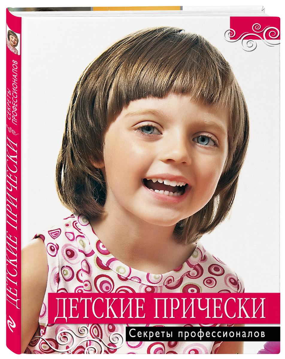 Детские прически. Секреты профессионалов | Нет автора #1