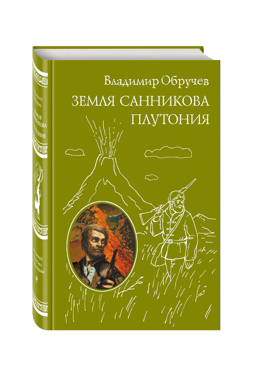 Земля Санникова. Плутония | Обручев Владимир Афанасьевич  #1