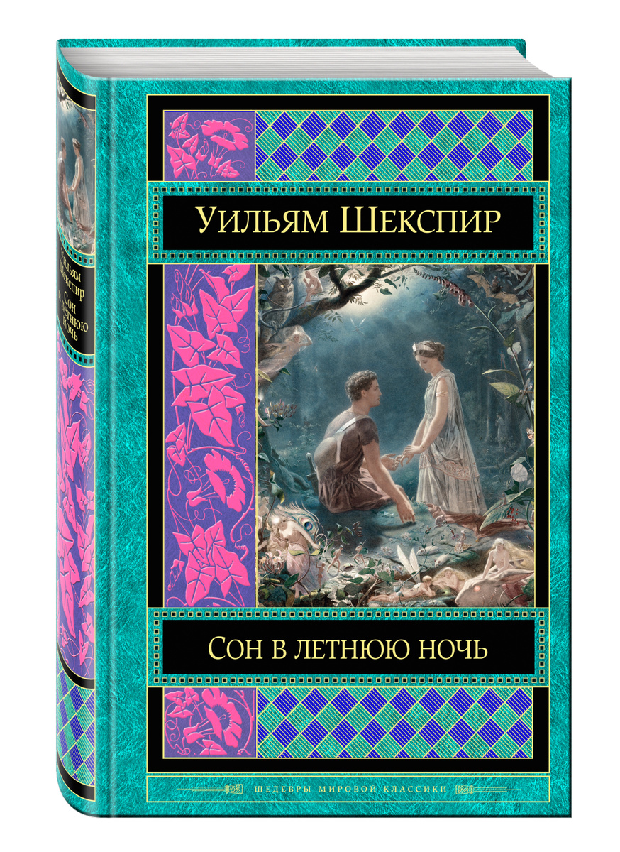Сон в летнюю ночь   Шекспир Уильям #1