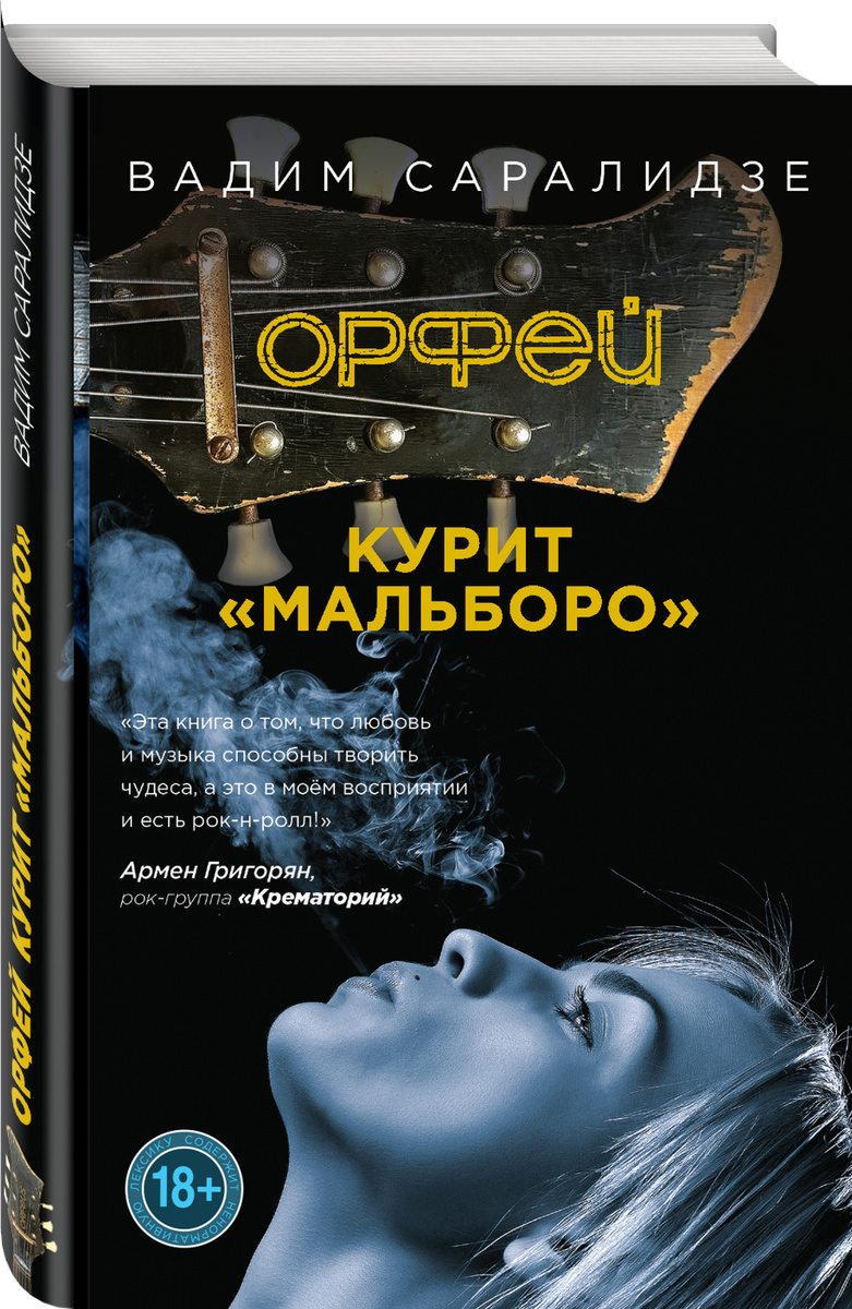 Орфей курит Мальборо | Саралидзе Вадим Александрович #1