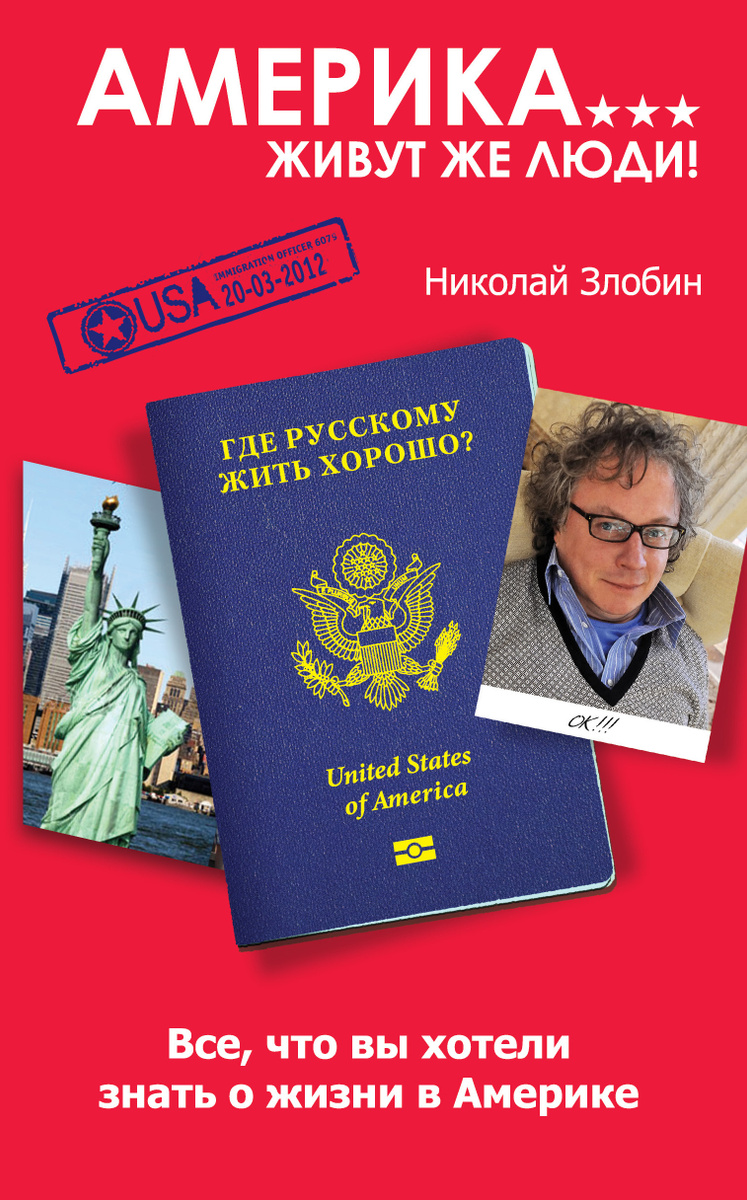 Америка… Живут же люди!   Злобин Николай Васильевич #1