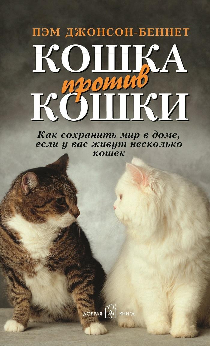Кошка против кошки. Как сохранить мир в доме, если у вас живут несколько кошек | Джонсон-Беннетт Пэм #1