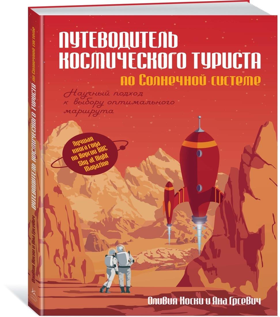 Путеводитель космического туриста по Солнечной системе | Коски Оливия, Грсевич Яна  #1