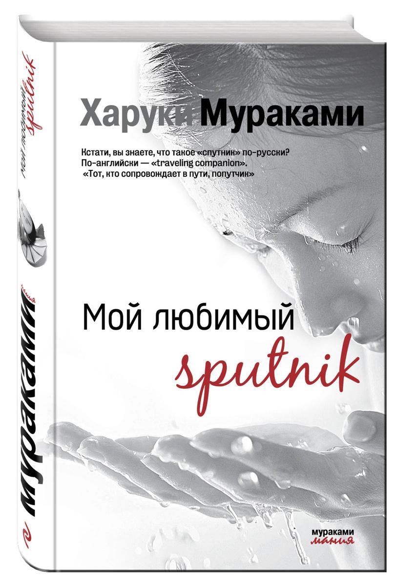 Мой любимый sputnik / Suputoniku-no koibito   Мураками Харуки #1