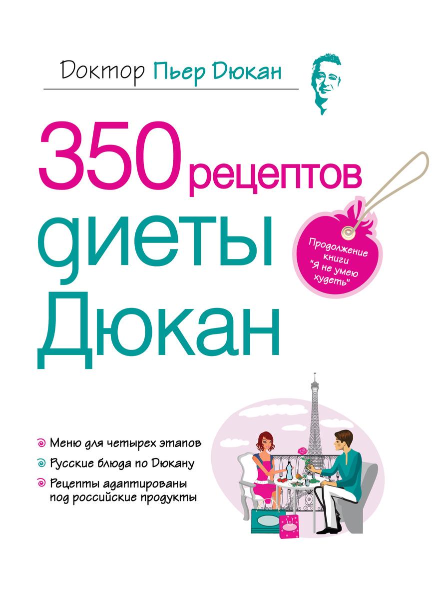 350 рецептов диеты Дюкан / Les recettes Dukan, Les recettes Dukan | Дюкан Пьер  #1