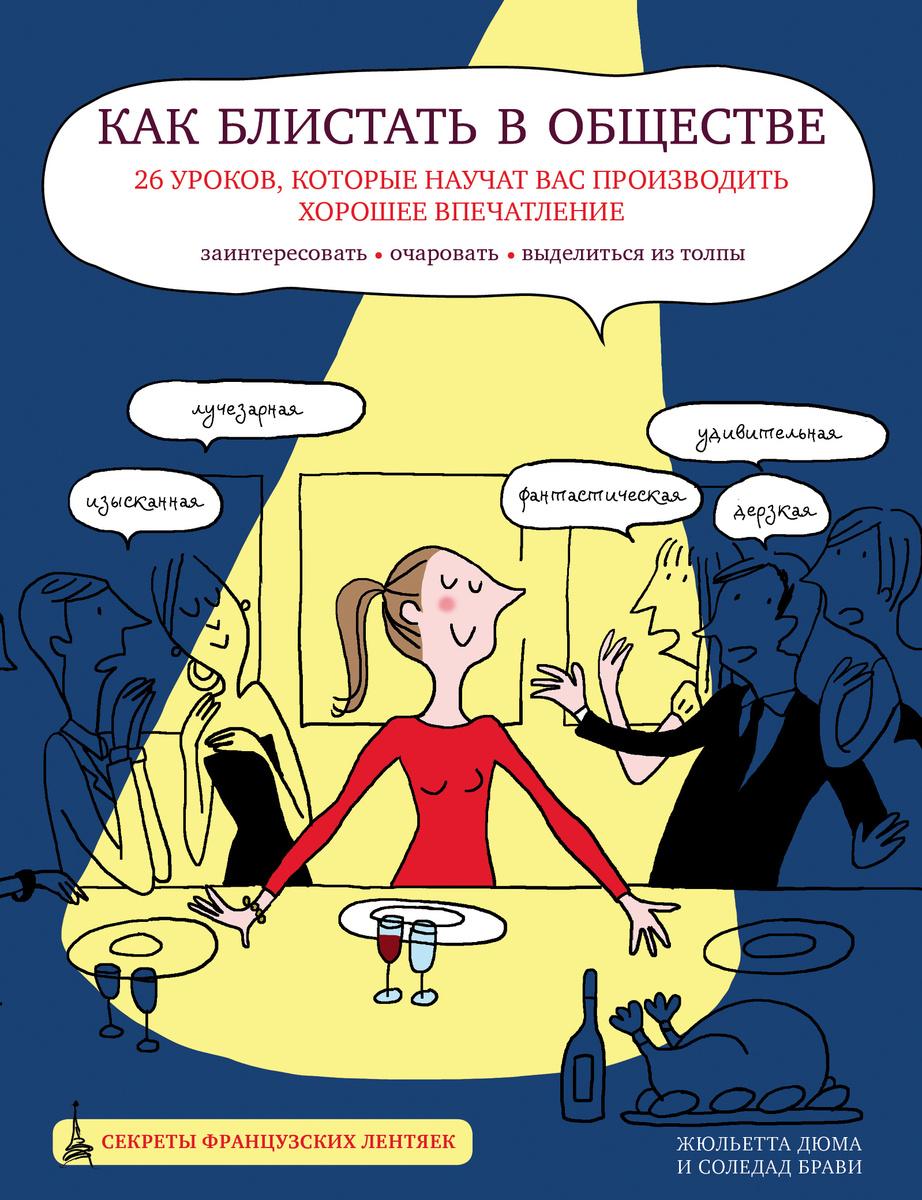 Как блистать в обществе. 26 уроков, которые научат вас производить хорошее впечатление | Juliette Dumas #1