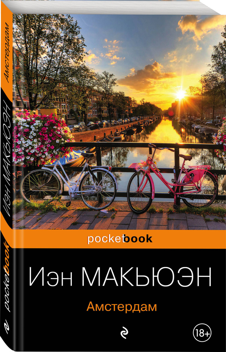 (2020)Амстердам / Amsterdam   Макьюэн Иэн #1