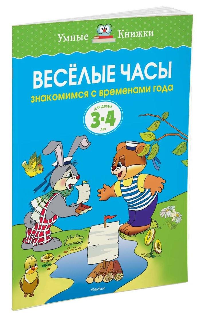 Веселые часы (3-4 года) | Земцова Ольга #1