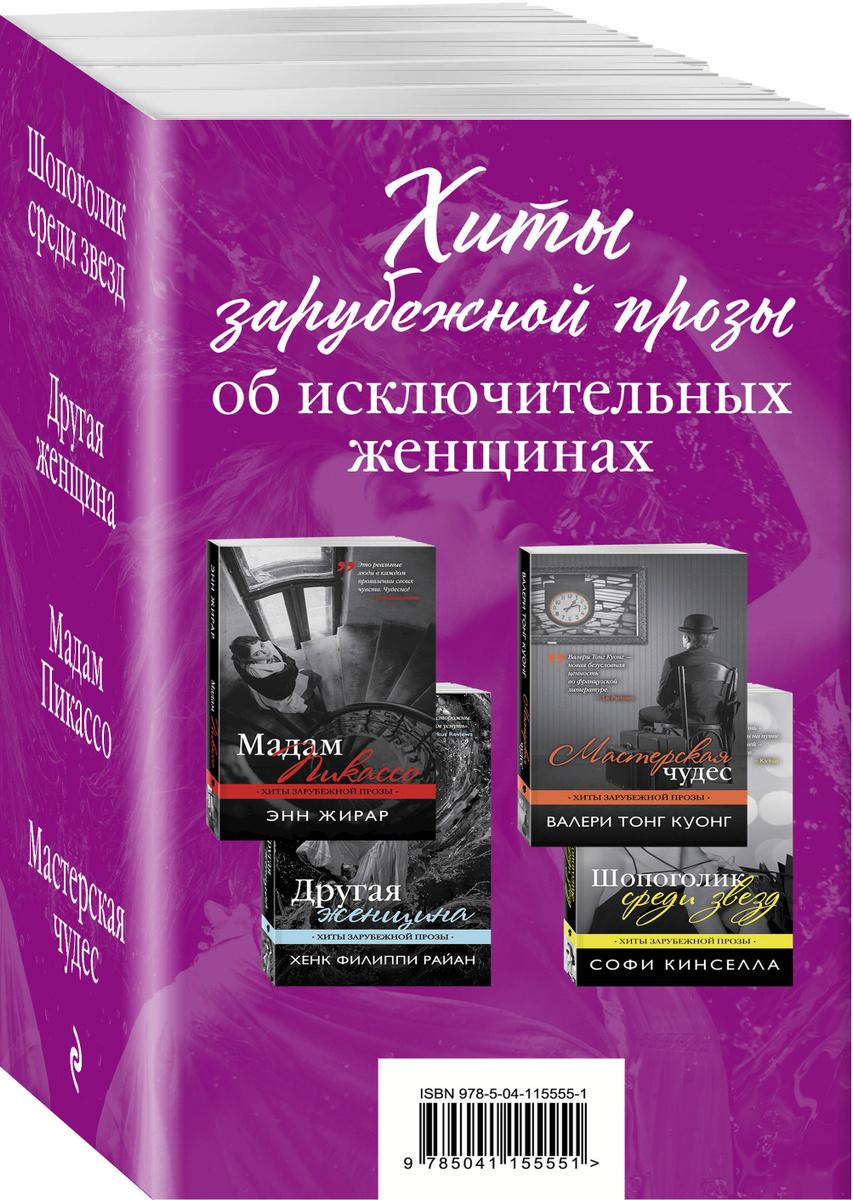 Хиты зарубежной прозы об исключительных женщинах (комплект из 4 книг) | Нет автора  #1