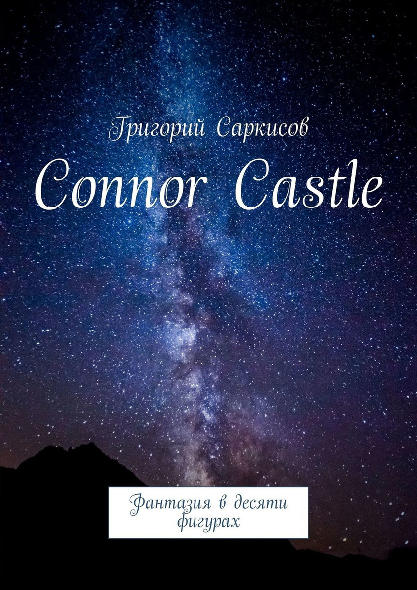 Connor Castle. Фантазия вдесяти фигурах | Саркисов Григорий #1