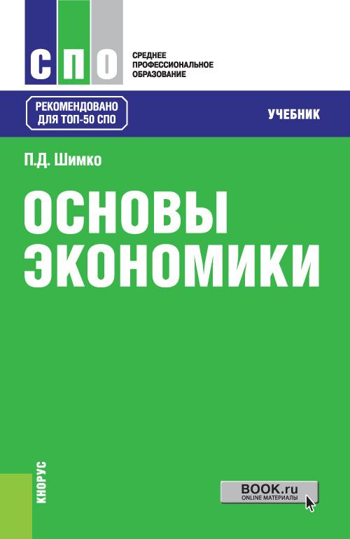 Основы экономики. Учебник | Шимко Петр Дмитриевич #1