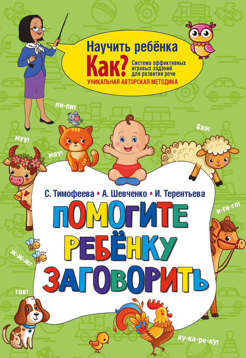 Помогите ребёнку заговорить | Терентьева Ирина Андреевна  #1