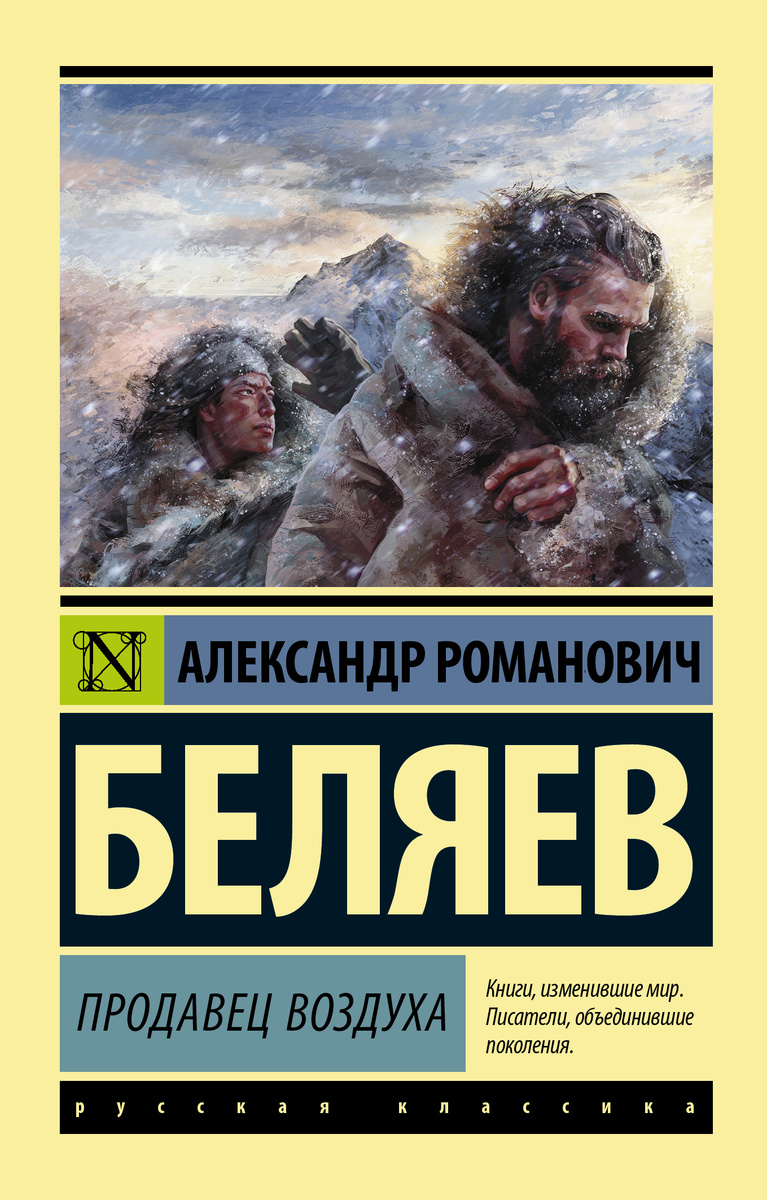 Продавец воздуха   Беляев Александр Романович #1