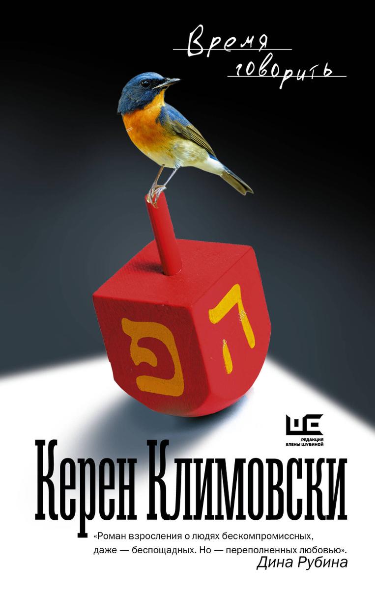 Время говорить | Климовски Керен #1