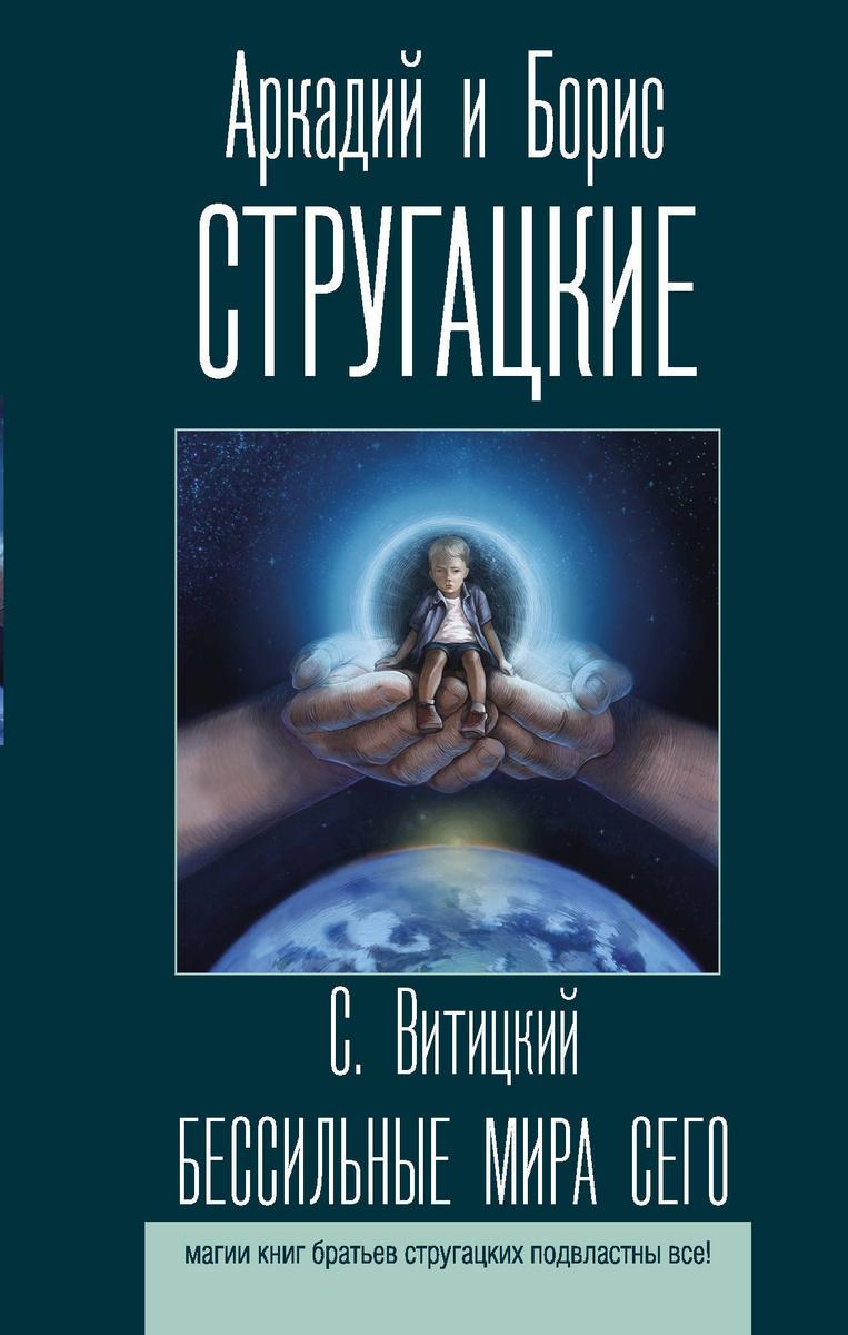 Бессильные мира сего   Стругацкий Аркадий Натанович #1