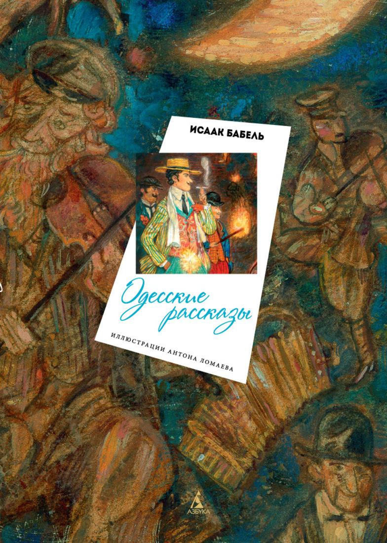 Одесские рассказы | Бабель Исаак #1