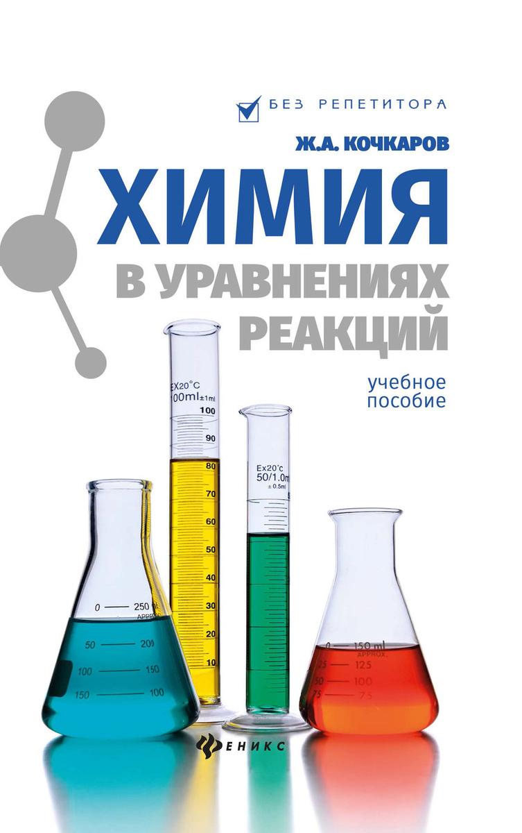 Химия в уравнениях реакций. Учебное пособие #1