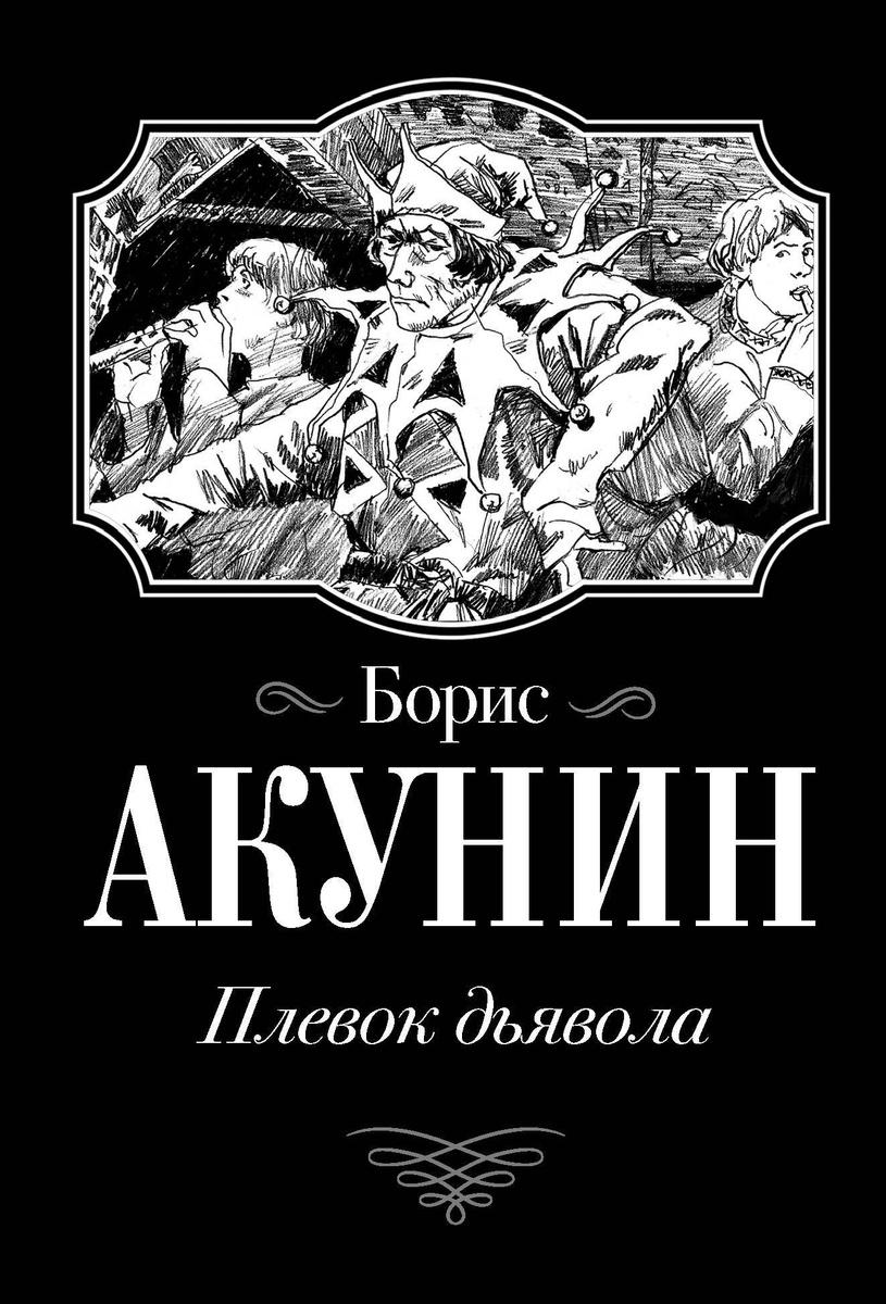 Плевок Дьявола | Акунин Борис #1