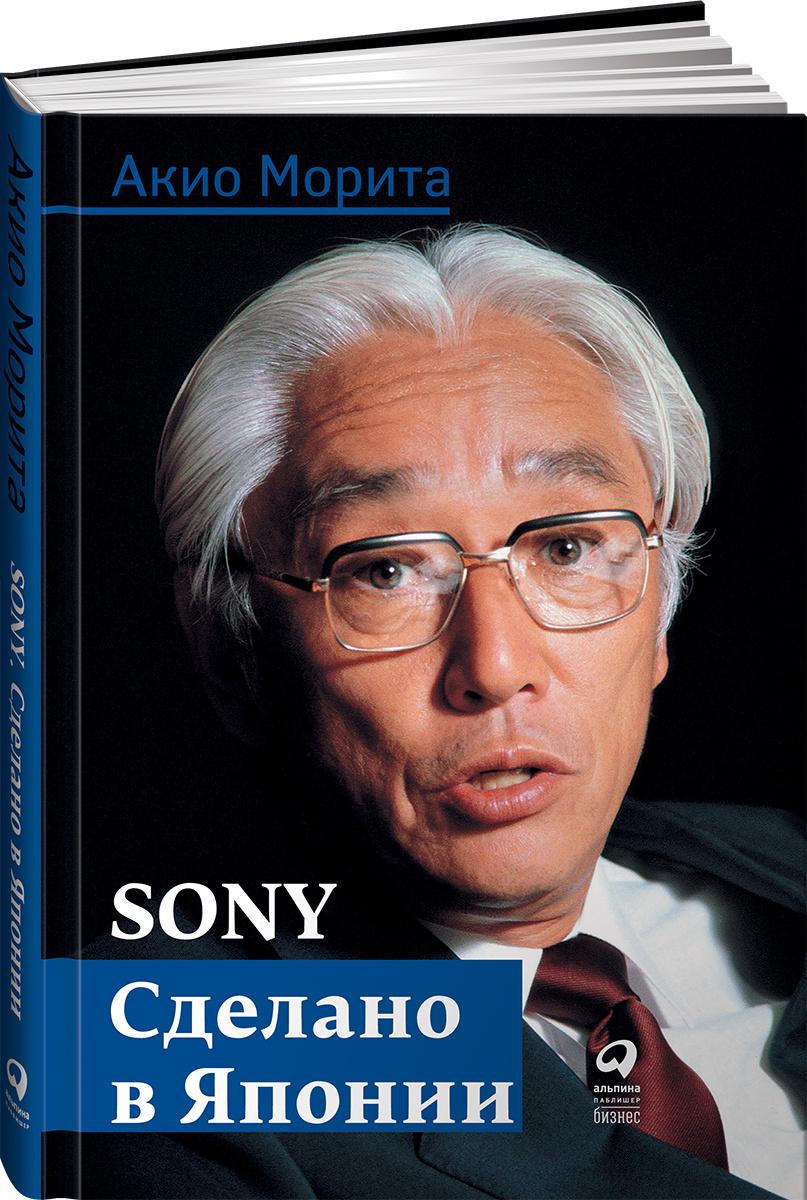Sony. Сделано в Японии | Морита Акио #1