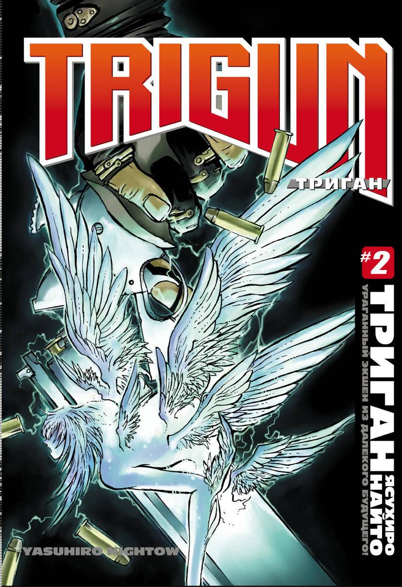 Триган. Книга 2 | Найто Ясухиро #1