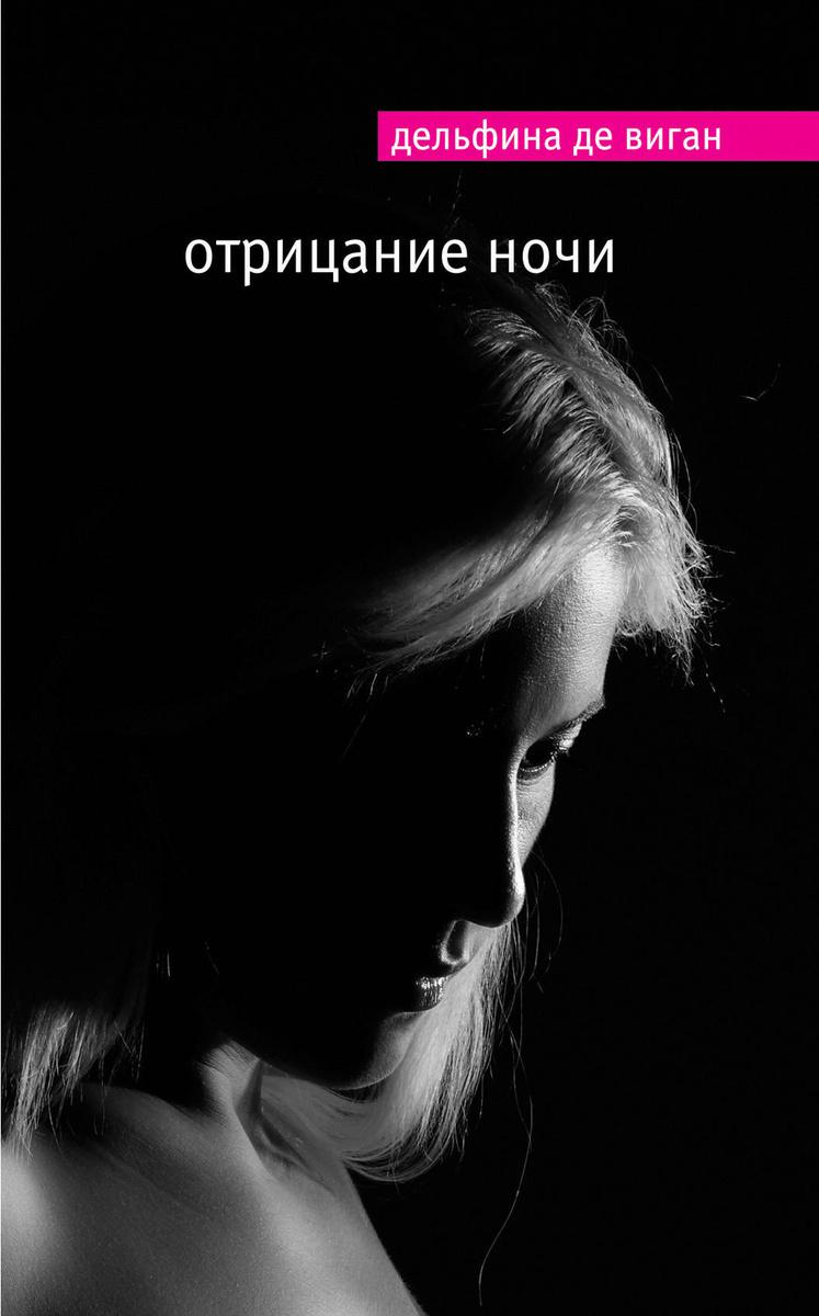 Отрицание ночи | Delphine de Vigan #1
