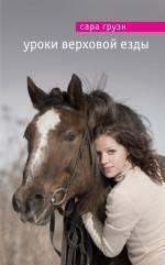 Уроки верховой езды | Груэн Сара #1