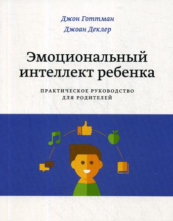 Эмоциональный интеллект ребенка. Практическое руководство для родителей | Готтман Джон  #1