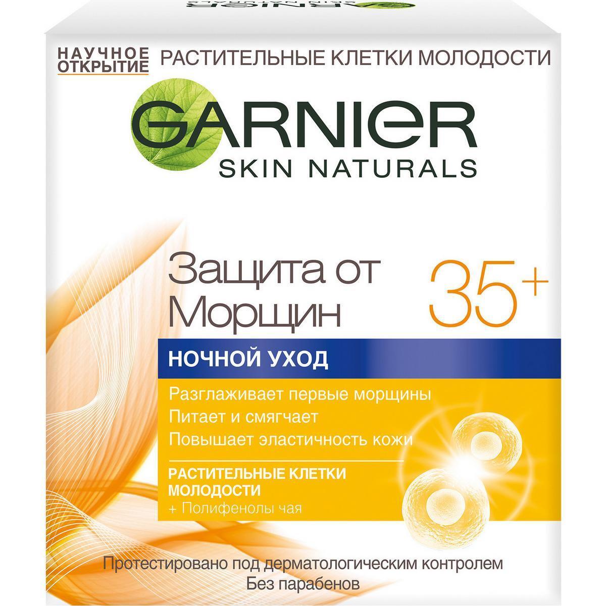 Garnier Увлажняющий ночной крем для лица Антивозрастной Уход, Защита от морщин 35+, 50 мл  #1