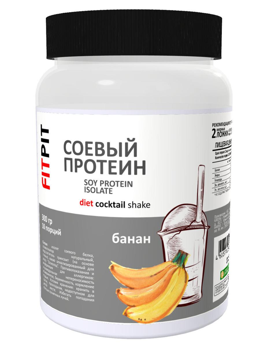 FITPIT Соевый протеин / Изолят соевого белка / 300 гр / Банан #1