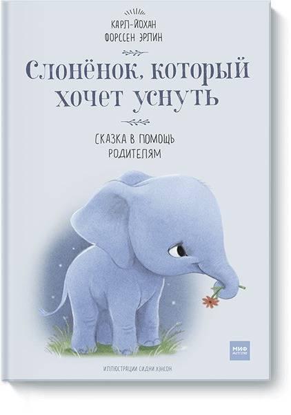 Слоненок, который хочет уснуть #1