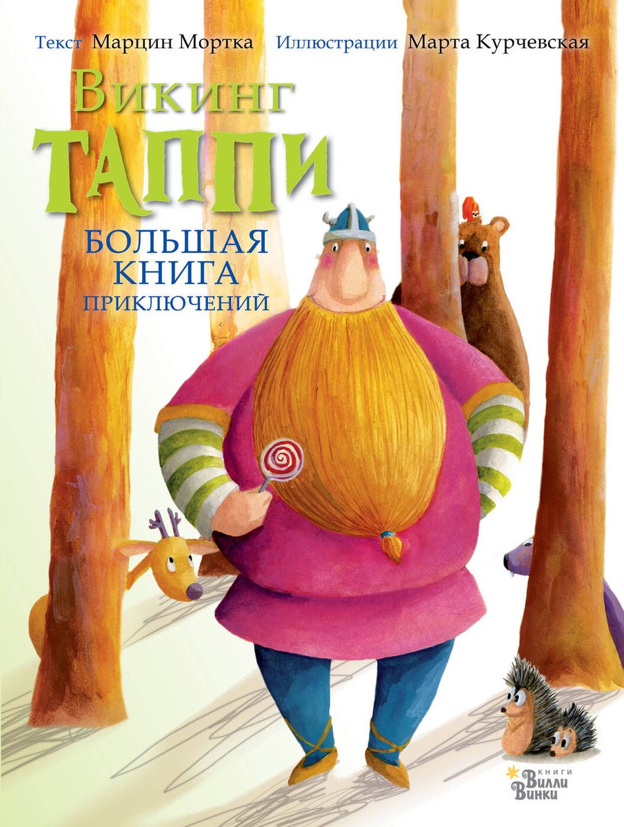 Большая книга приключений викинга Таппи   Мортка Марцин  #1