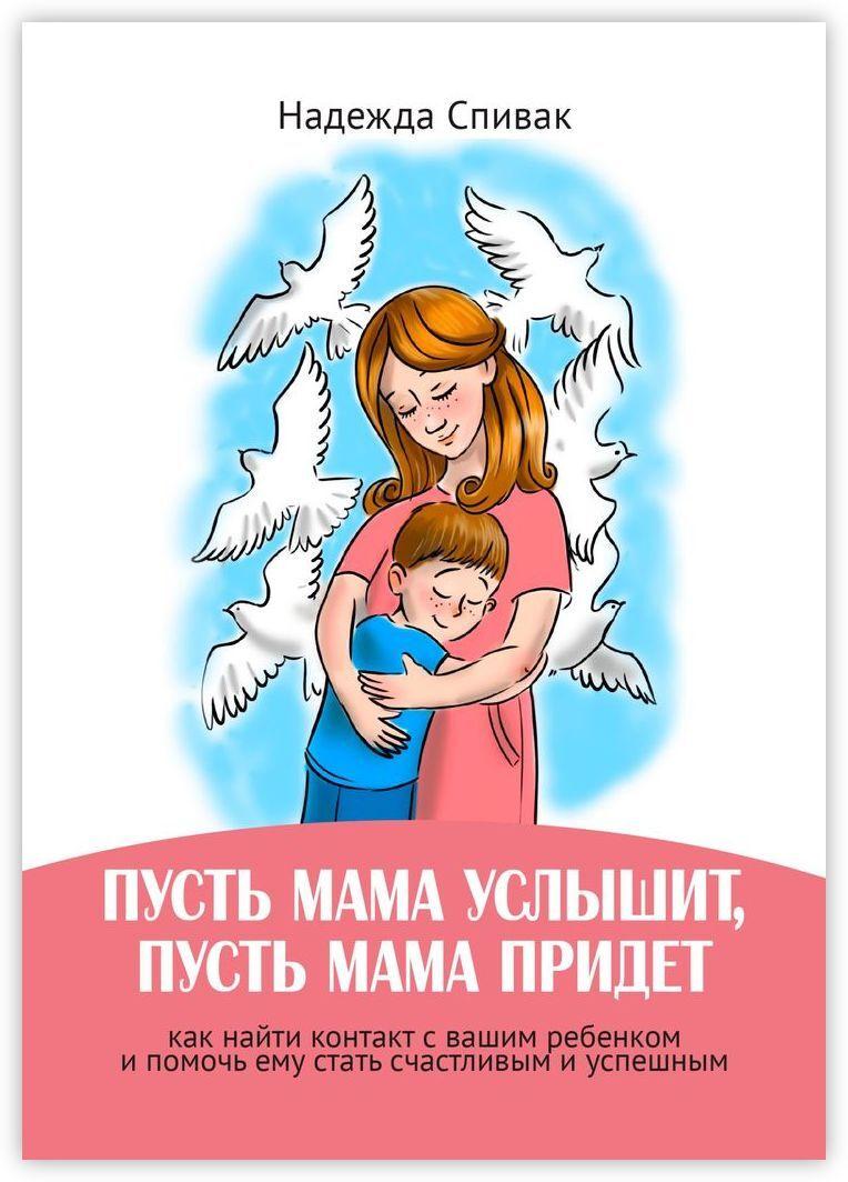 Пусть мама услышит, пусть мама придет #1